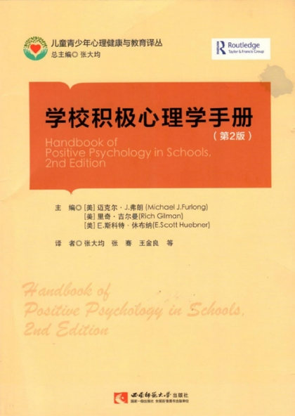 cover Chinese edition Handbook of Positive Psychology in Schools